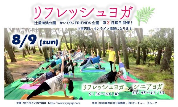オオツボ マサミの8/9(SUN) 「リフレッシュヨガ」「シニアヨガ」イベント