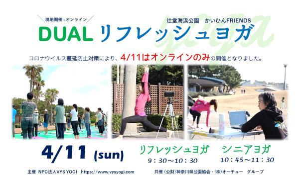 オオツボ マサミの4/11(SUN) 現地開催+オンライン DUAL「リフレッシュヨガ」「シニアヨガ」イベント