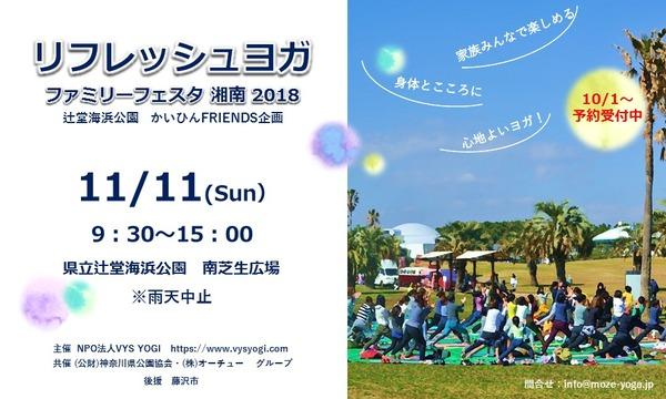 リフレッシュヨガ  ファミリーフェスタ湘南 2018 イベント画像1