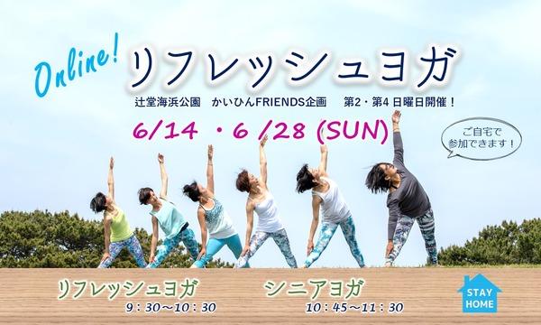 オオツボ マサミの6/14・6/28 (SUN) オンライン 「リフレッシュヨガ」「シニアヨガ」イベント