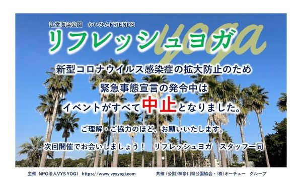 1/24(SUN) オンライン 「リフレッシュヨガ」「シニアヨガ」 by ZOOM イベント画像1