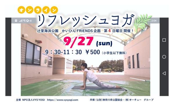 オオツボ マサミの9/27 (SUN) オンライン 「リフレッシュヨガ」「シニアヨガ」 by ZOOMイベント