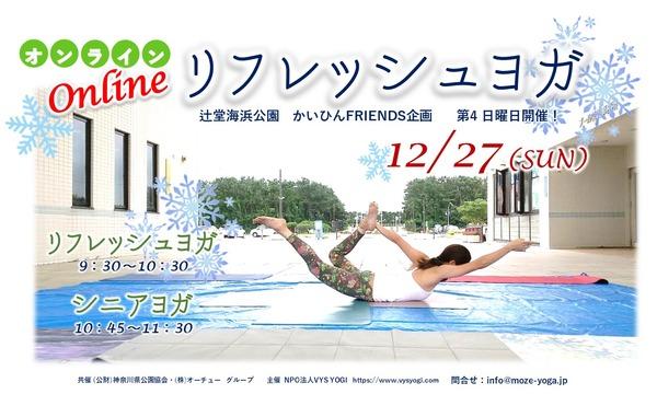 オオツボ マサミの12/27 (SUN) オンライン 「リフレッシュヨガ」「シニアヨガ」 by ZOOMイベント