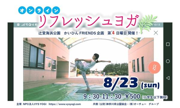 オオツボ マサミの8/23 (SUN) オンライン 「リフレッシュヨガ」「シニアヨガ」 by ZOOMイベント