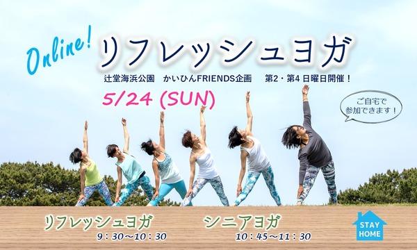 オオツボ マサミの5/24(日) オンライン 「リフレッシュヨガ」「シニアヨガ」イベント