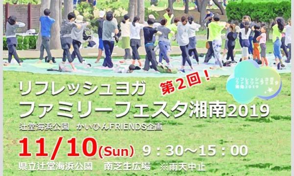 リフレッシュヨガ  ファミリーフェスタ湘南 2019 イベント画像1