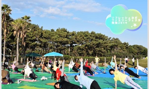 リフレッシュヨガ  ファミリーフェスタ湘南 2019 イベント画像2