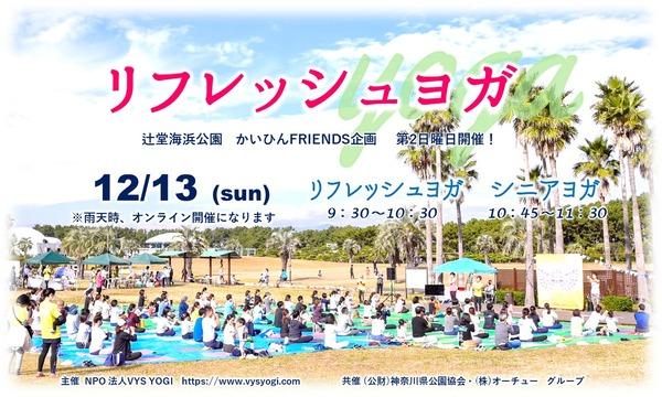 オオツボ マサミの12/13(SUN) 「リフレッシュヨガ」「シニアヨガ」イベント
