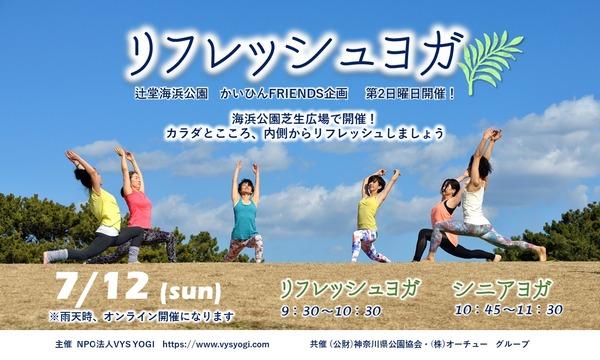7/12(SUN) 「リフレッシュヨガ」「シニアヨガ」 イベント画像1