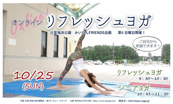 オオツボ マサミの10/25 (SUN) オンライン 「リフレッシュヨガ」「シニアヨガ」 by ZOOMイベント