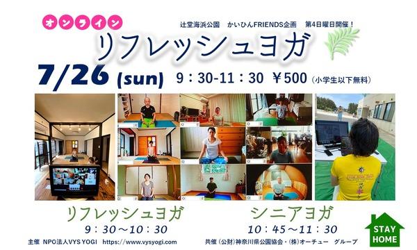 オオツボ マサミの7/26 (SUN) オンライン 「リフレッシュヨガ」「シニアヨガ」 by ZOOMイベント