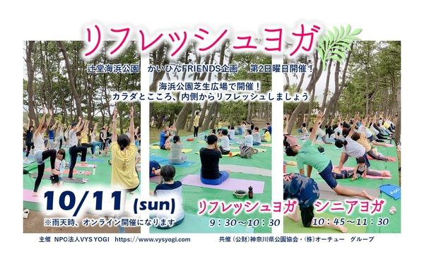 オオツボ マサミの10/11(SUN) 「リフレッシュヨガ」「シニアヨガ」イベント