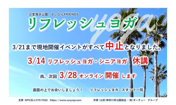 オオツボ マサミの3/14(SUN) 「リフレッシュヨガ」「シニアヨガ」イベント