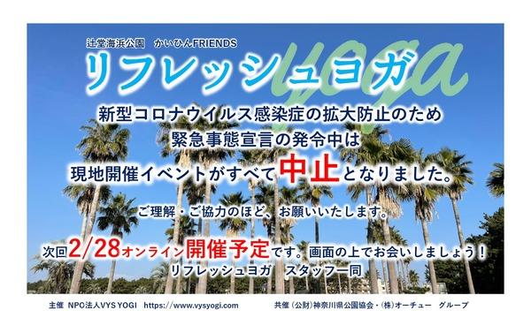 オオツボ マサミの2/14(SUN) 「リフレッシュヨガ」「シニアヨガ」イベント