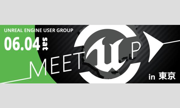 第2回 Unreal Engine 4 Tokyo Meetup イベント画像1