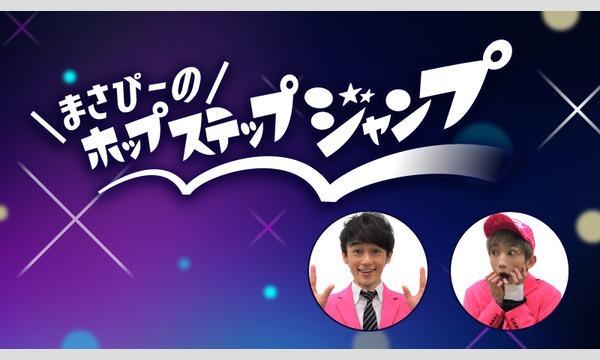 <一般発売>まさぴーのホップステップジャンプin浅草 イベント画像1