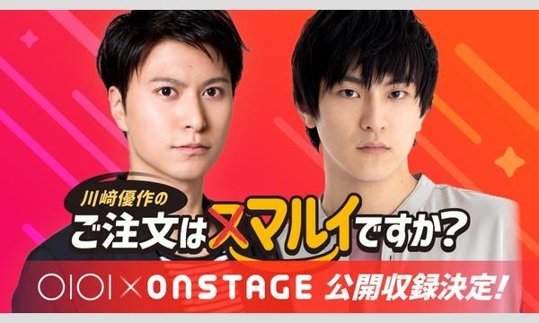 ONSTAGE × OIOI 「ご注文はマルイですか? MC:川﨑優作」公開収録イベント イベント画像1
