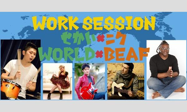 「世界×肉」Global Work Session in東京イベント