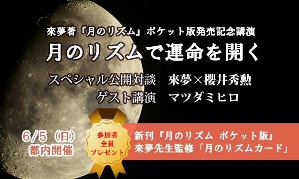 來夢著『月のリズム』ポケット版発売記念講演会「月のリズムで運命を開く」 イベント画像1