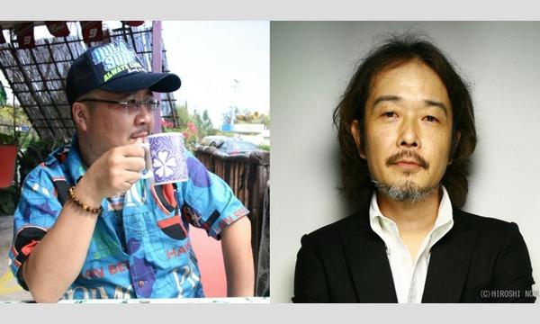 杉作J太郎×リリー・フランキーの『新宿村で会いましょう』 イベント画像1