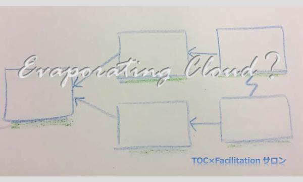 第1回 TOC×Facilitationサロン例会@東京 in東京イベント