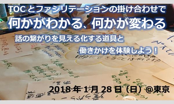 2018年1月28日@東京:TOC×Facilitationサロンイベント イベント画像1