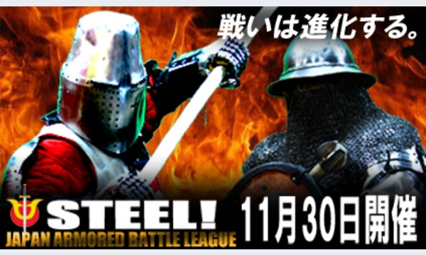 STEEL!~バーチャル・コロシアム~【ニコニコチャンネル会員用】 イベント画像1