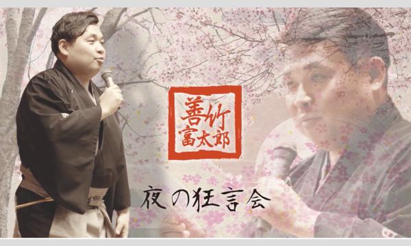 「銀座の夜の狂言会 〜特別公演〜」 イベント画像1