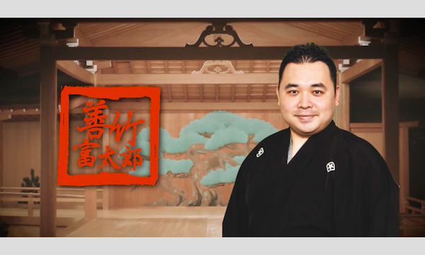 「SORORI 第15回」〜善竹富太郎の狂言会〜 イベント画像1