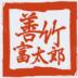 善竹 富太郎のユーザー画像