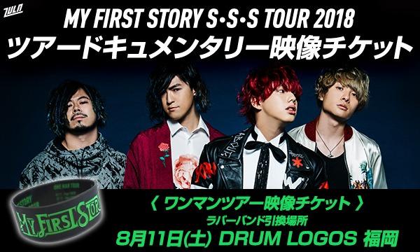 8/11@DRUM LOGOS 福岡 S・S・S TOUR 2018ツアードキュメンタリー チケット イベント画像1