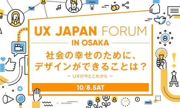 UX JAPAN FORUM 2016 イベント画像1