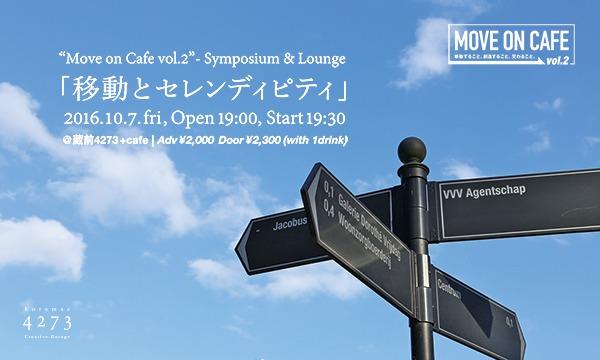 """""""Move on Cafe vol.2"""" - Symposium & Lounge - 「移動とセレンディピティ」 イベント画像1"""