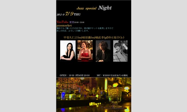 AsianCafe Streaming LIVE JAZZ Night イベント画像1