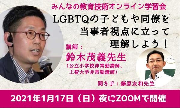 みんなの教育技術オンライン学習会「LGBTQの子どもや同僚を、当事者視点に立って理解しよう!」 イベント画像1