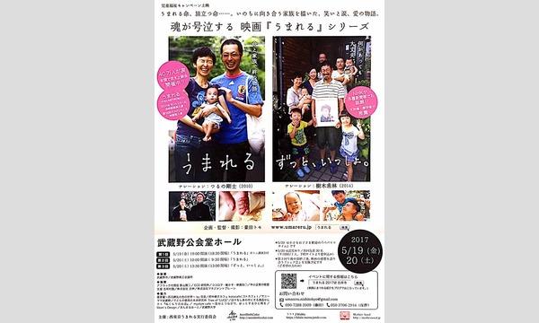映画「うまれる」「ずっと、いっしょ。」自主上映会@武蔵野 イベント画像1