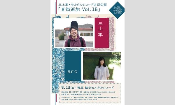 三上隼 x aro 2マン公演 観覧用チケット イベント画像1