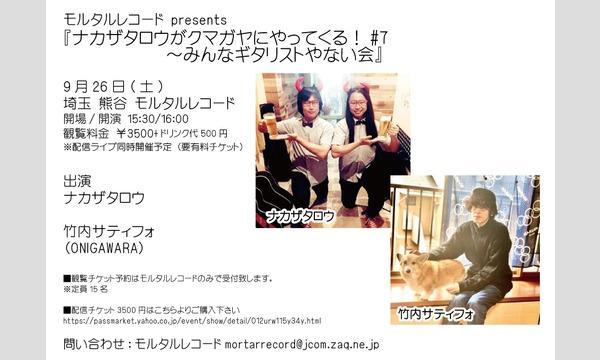 モルタルレコード presents『ナカザタロウがクマガヤにやってくる!#7 ~みんなギタリストやない会』 イベント画像1