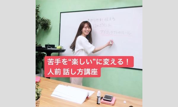 """苦手を""""楽しい""""に変える!人前 話し方講座 イベント画像1"""