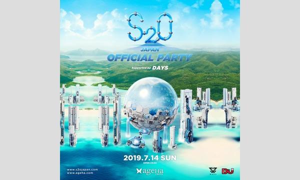 S2O JAPAN SONGKRAN MUSIC FESTIVAL 2019 OFFICIAL PARTY イベント画像1