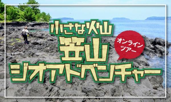 【萩ジオパーク・オンラインツアー】萩の火山から生配信!小さな火山・笠山ジオアドベンチャー イベント画像1