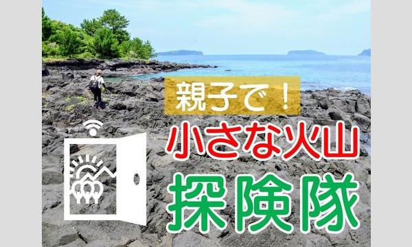【親子で!】萩ジオパーク・小さな火山探検隊【オンラインツアー】 イベント画像1