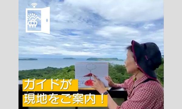 【親子で!】萩ジオパーク・小さな火山探検隊【オンラインツアー】 イベント画像2