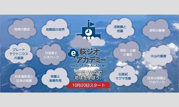 萩ジオeアカデミー イベント画像1