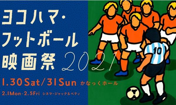 ヨコハマ・フットボール映画祭2021 イベント画像1