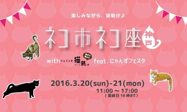 【追加販売】3月20-21日ネコ市ネコ座神戸入場チケット イベント画像1