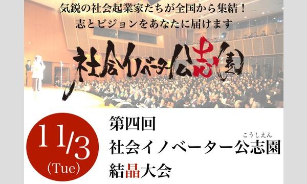 11/3(火・祝)第四回社会イノベーター公志園結晶大会 イベント画像1