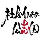 社会イノベーター公志園300人実行委員会 イベント販売主画像