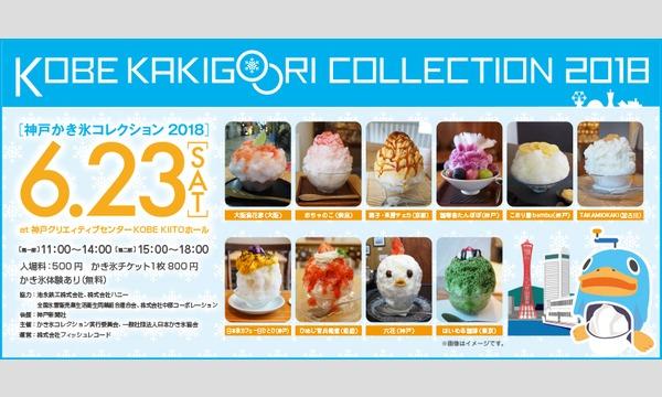 KOBEかき氷コレクション2018 第1部 イベント画像1