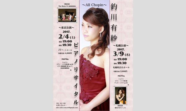 【釣川有紗 ピアノ・リサイタル〜ALL Chopin〜】札幌公演